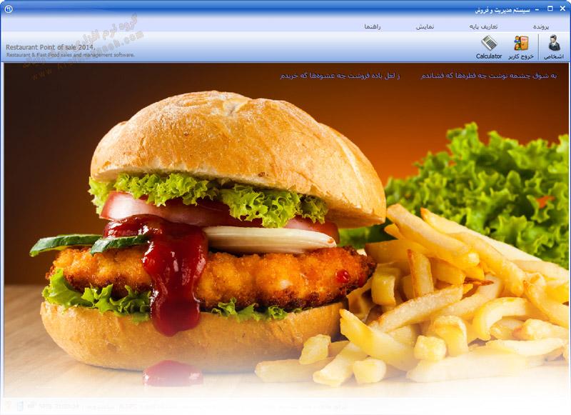 صفحه ساده شده نرم افزار رستوران