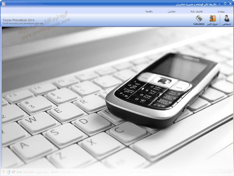 صفحه ساده شده نرم افزار مدیریت مشتریان
