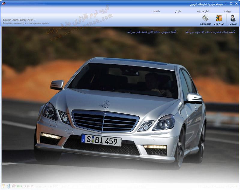 صفحه ساده شده نرم افزار نمایشگاه اتومبیل