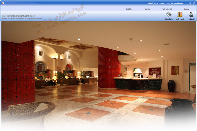 صفحه ساده شده نرم افزار هتلداری
