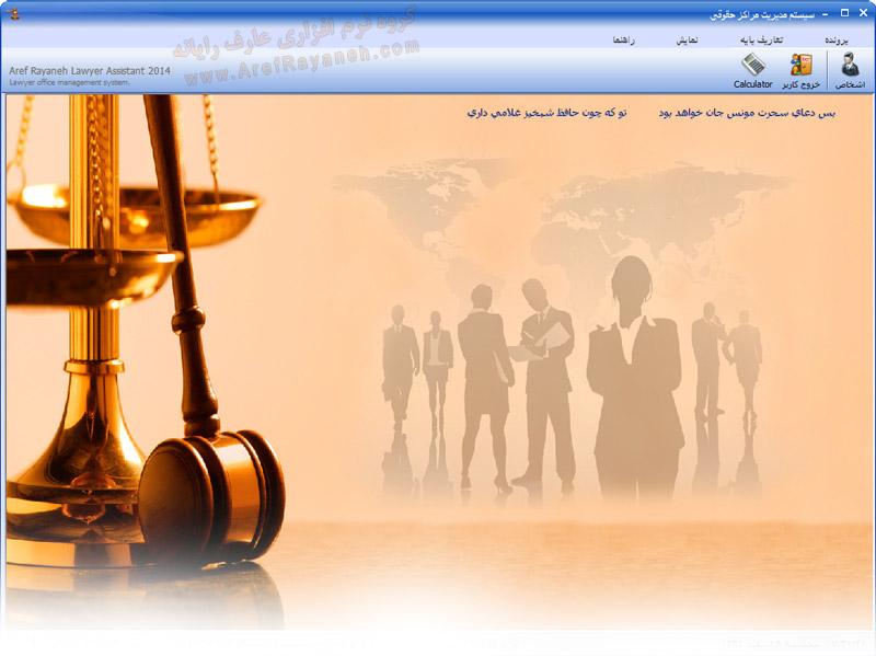 صفحه ساده شده نرم افزار وکالت