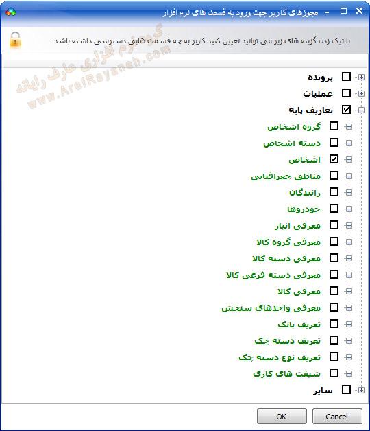مجوز ورود کاربر به قسمت های سیستم انبارداری