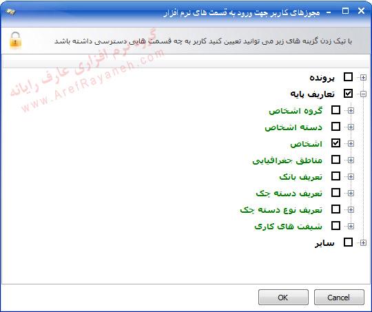 مجوز ورود کاربر به قسمت های سیستم چاپ روی چک