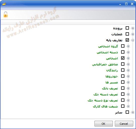 مجوز ورود کاربر به قسمت های نرم افزار تاکسی سرویس