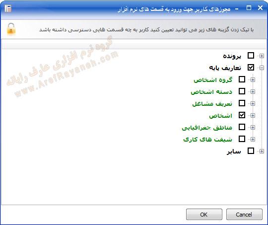 مجوز ورود کاربر به قسمت های نرم افزار مدیریت مشتریان