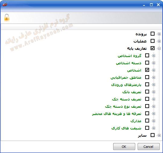مجوز ورود کاربر به قسمت های نرم افزار نمایشگاه اتومبیل