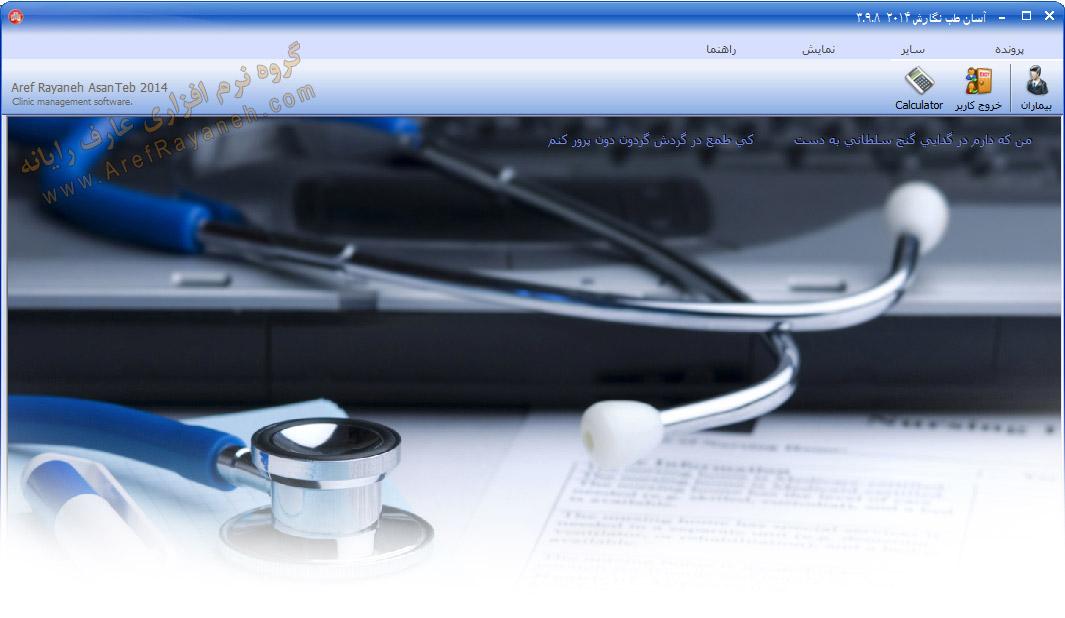 محیط ساده شده نرم افزار درمانگاه