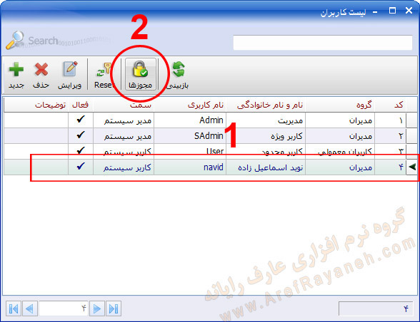 کاربران و مجوز استفاده از قسمت های نرم افزار