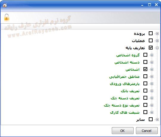کاربران و مجوز استفاده از نرم افزار املاک