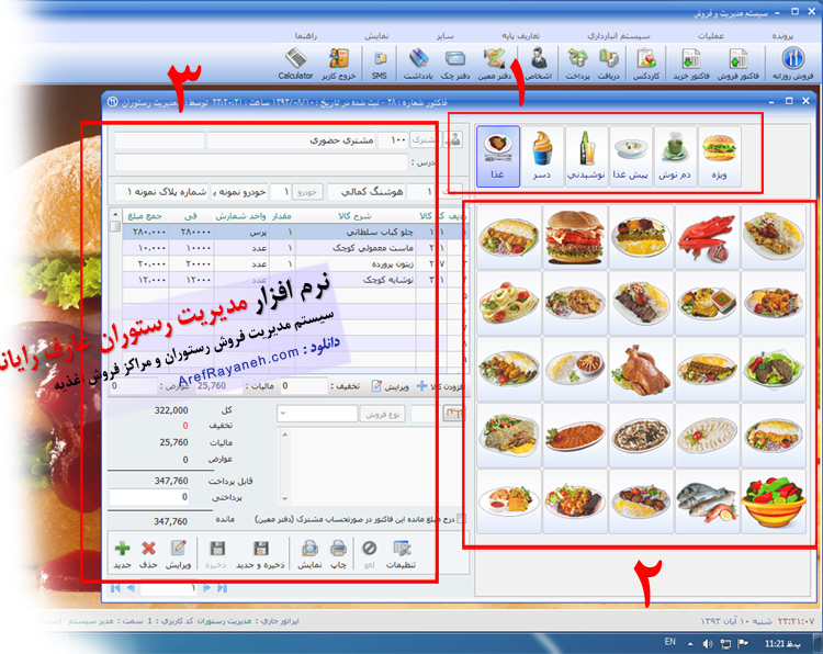 بخش مهم فروش روزانه در نرم افزار رستوران و فروش اغذیه