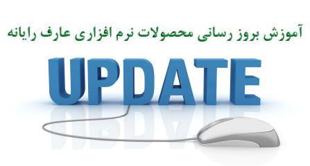 Update-ArefRayaneh-Software