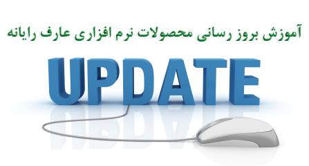 Update-ArefRayaneh-Software