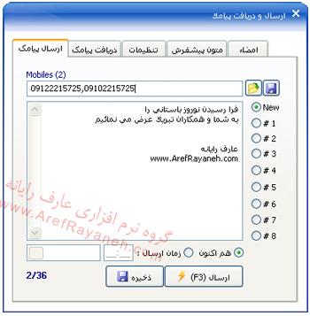 ارسال SMS با نرم افزار