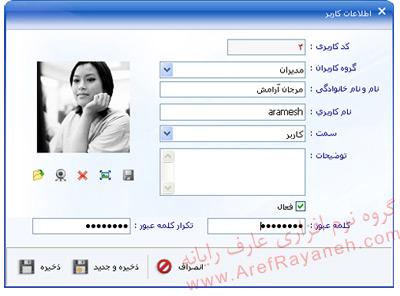 افزودن کاربر یا اپراتور جدید در نرم افزار