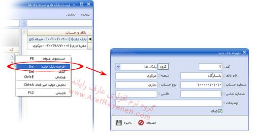 ایجاد بانک و حساب جدید در نرم افزار
