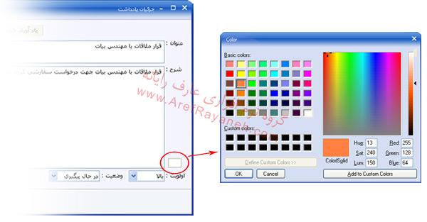 تغییر رنگ دفتر یادداشت در نرم افزار