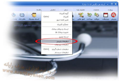 تنظیمات پذیرش بیماران در نرم افزار مطب کلینیک و درمانگاه