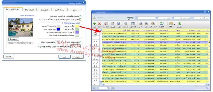 تنظیمات کاربری در نرم افزار مدیریت مشتریان