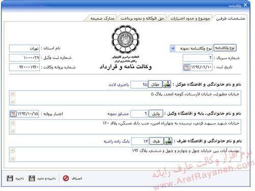 ثبت وکالتنامه در نرم افزار وکالت