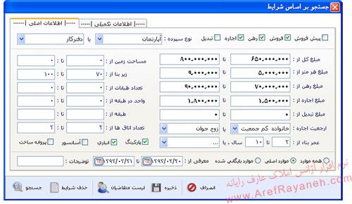 جستجوی ملک یا فایل در نرم افزار املاک