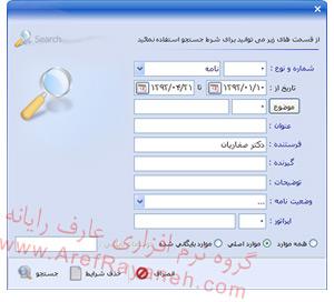 جستجوی نامه و سند در نرم افزار