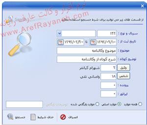جستجوی وکالتنامه در نرم افزار مدیریت دفتر وکیل