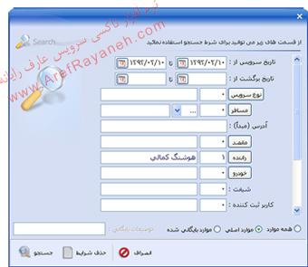 جستجو سرویس ها نرم افزار آژانس تاکسی تلفنی