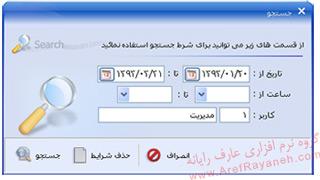 جستجو و گزارش کارکرد کاربر نرم افزار