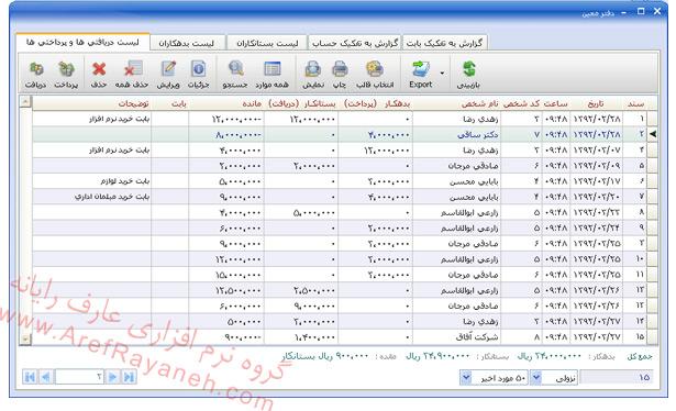 دفتر معین حسابداری ساده در نرم افزار