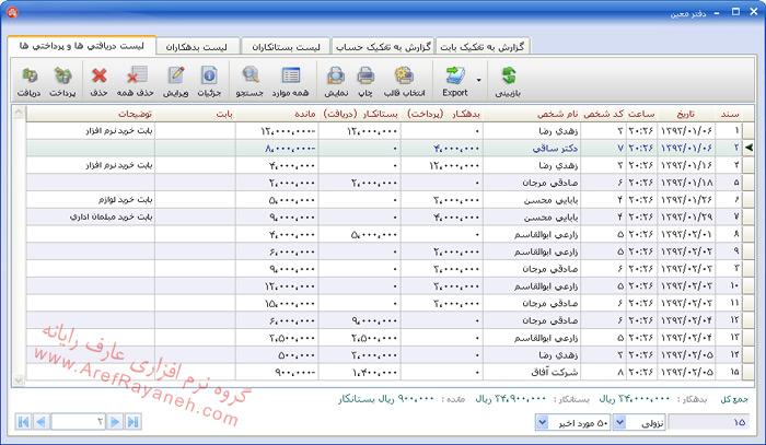 دفتر معین نرم افزار مدیریت مطب درمانگاه