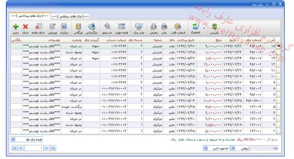 دفتر چک در نرم افزار برای مدیریت چک ها و دسته چک