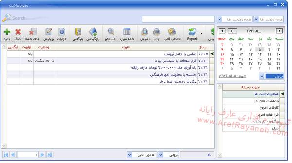 دفتر یادداشت و ثبت قرار ها در نرم افزار