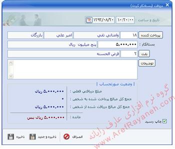 ثبت سند دریافت یا سند بستانکاری در نرم افزار