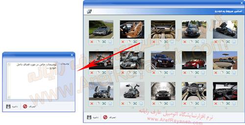 عکس های ماشین نرم افزار نمایشگاه اتومبیل