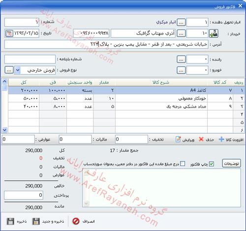 فاکتور فروش سیستم انبارداری نرم افزار