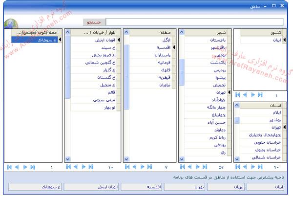 لیست شهرها و استان های ایران در نرم افزار