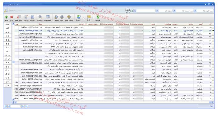 لیست مشتریان در نرم افزار