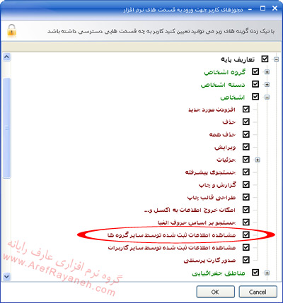 محدود کردن کاربران برای مشاهده لیست مشتریان