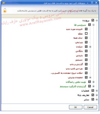 مدیریت دسترسی کاربران نرم افزار تاکسی تلفنی