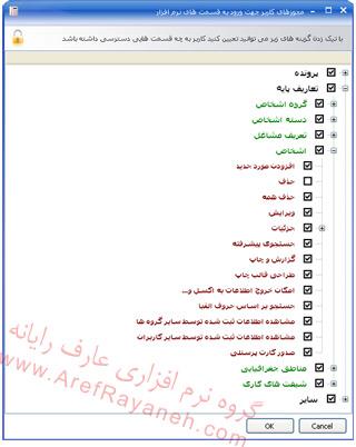 مدیریت مجوز سطوح دسترسی کاربر در نرم افزار