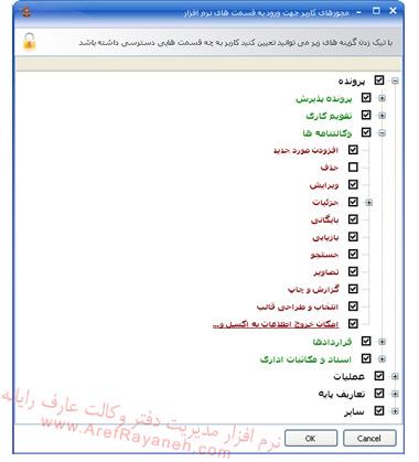 مدیریت مجوز کاربران در نرم افزار دفتر وکالت