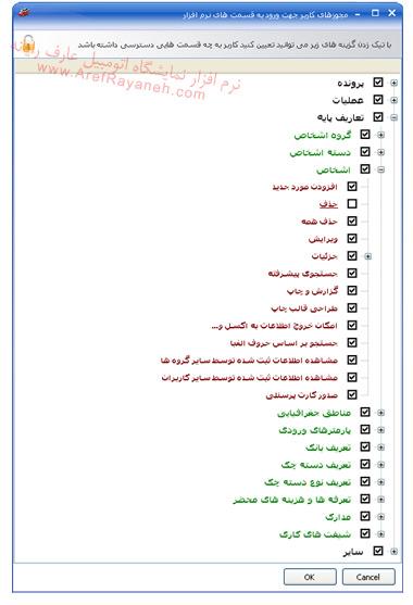 مدیریت مجوز کاربران نرم افزار نمایشگاه ماشین