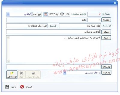 مدیریت نامه های اداری در نرم افزار