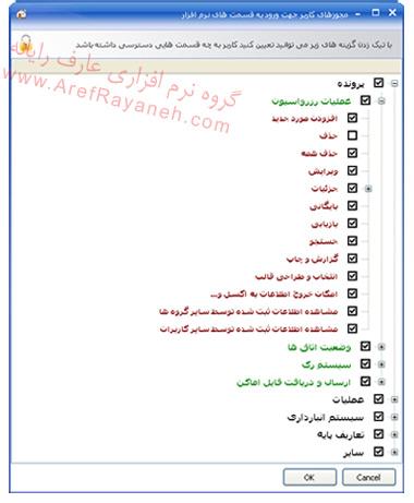 مدیریت کاربران در نرم افزار هتلداری عارف رایانه