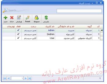 مدیریت کاربران یا اپراتورها در نرم افزار