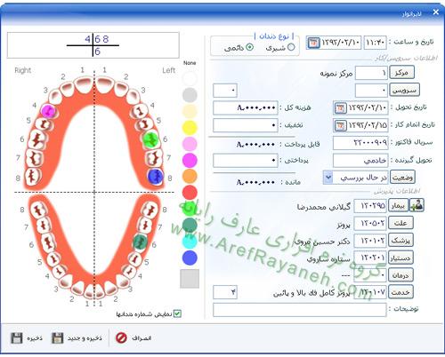 نرم افزار مدیریت لابراتوار دندانسازی آسان طب