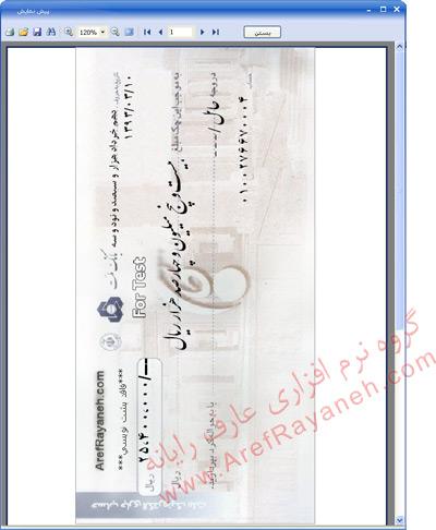 نمونه چک چاپ شده با نرم افزار برای بانک ملت