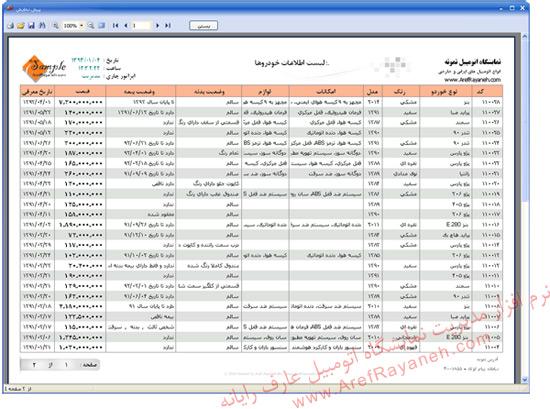 چاپ لیست ماشین ها نرم افزار مدیریت نمایشگاه اتومبیل