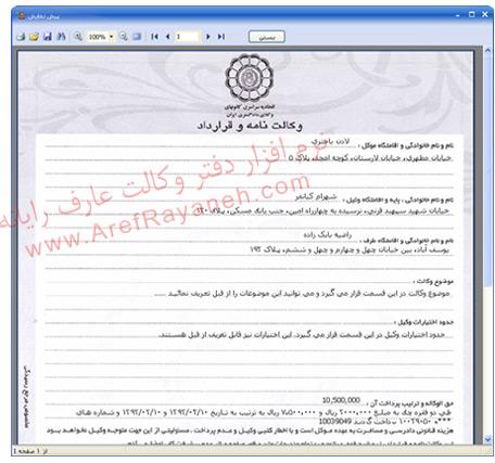 چاپ وکالتنامه با نرم افزار دفتر وکیل