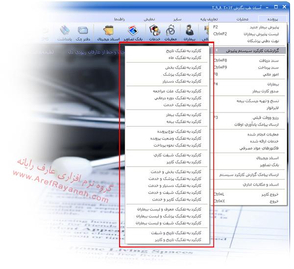 گزارشات کارکرد نرم افزار مطب کلینیک درمانگاه